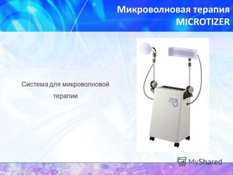 Микроволновая терапия MICROTIZER Система для микроволновой терапии
