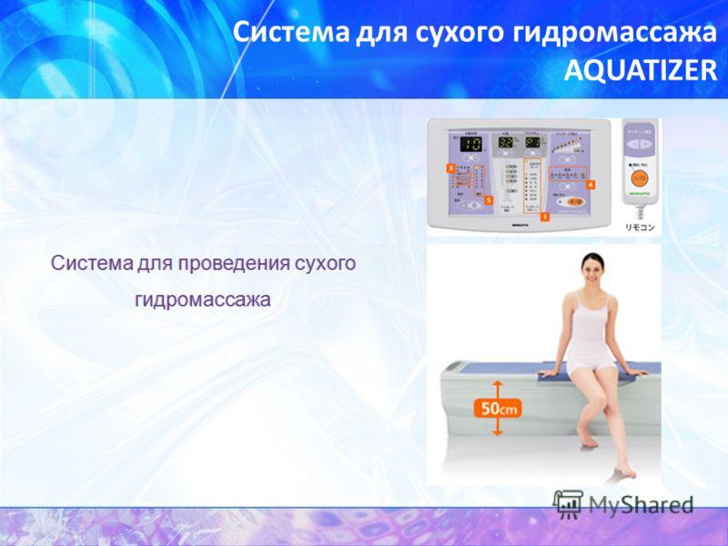 Система для сухого гидромассажа AQUATIZER Система для проведения сухого гидромассажа