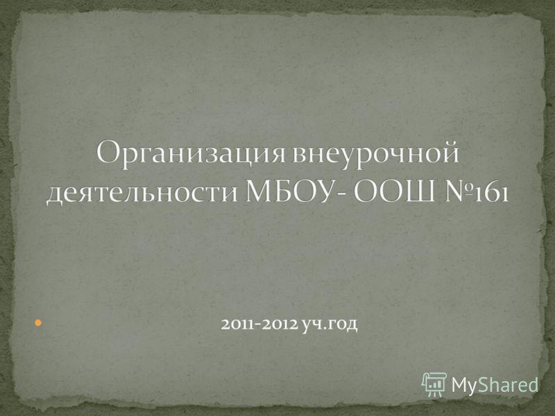 2011-2012 уч.год