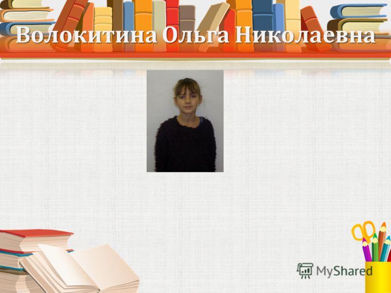 Волокитина Ольга Николаевна