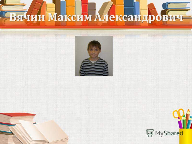 Вячин Максим Александрович