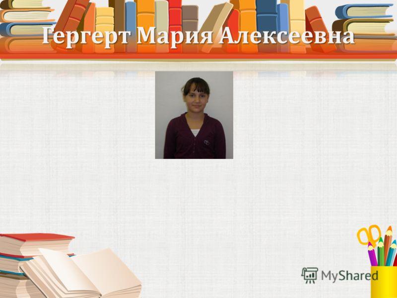 Гергерт Мария Алексеевна