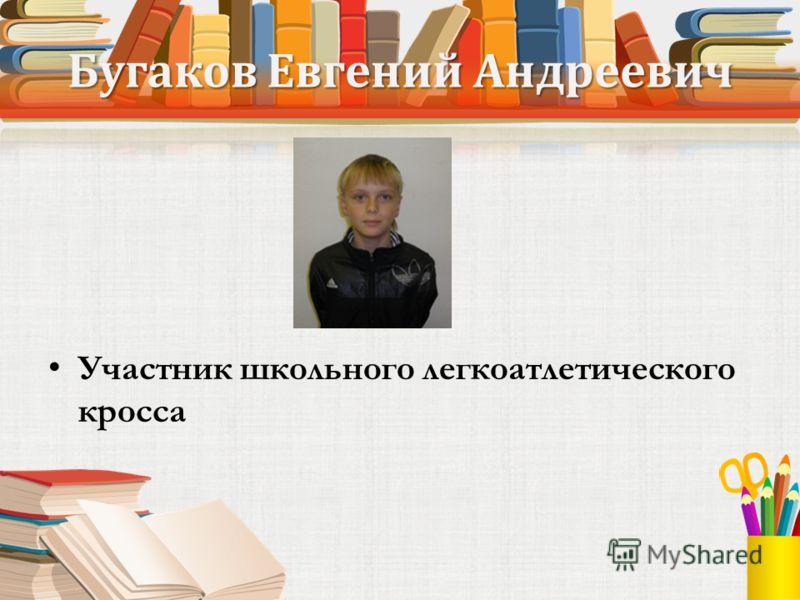 Бугаков Евгений Андреевич Участник школьного легкоатлетического кросса