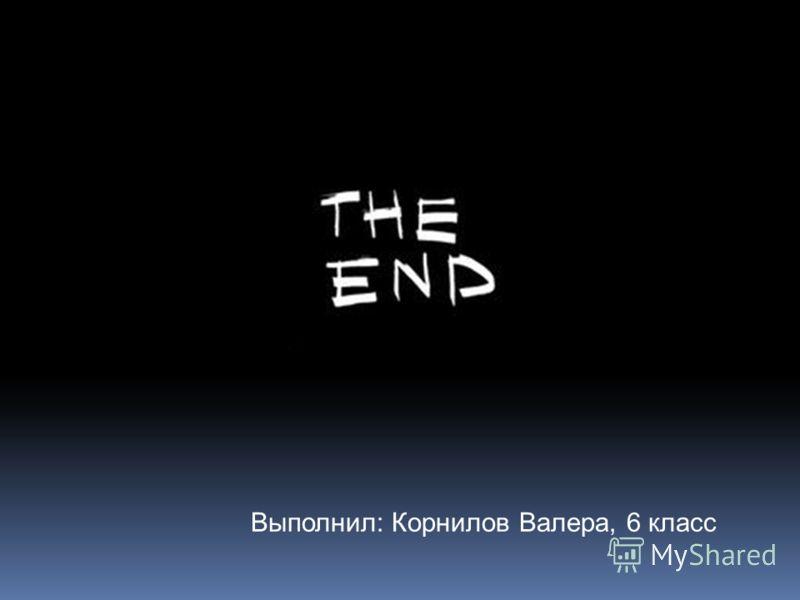 Выполнил: Корнилов Валера, 6 класс