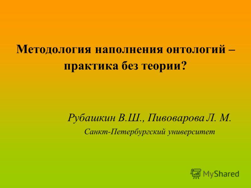 Методология наполнения онтологий – практика без теории? Рубашкин В.Ш., Пивоварова Л. М. Санкт-Петербургский университет