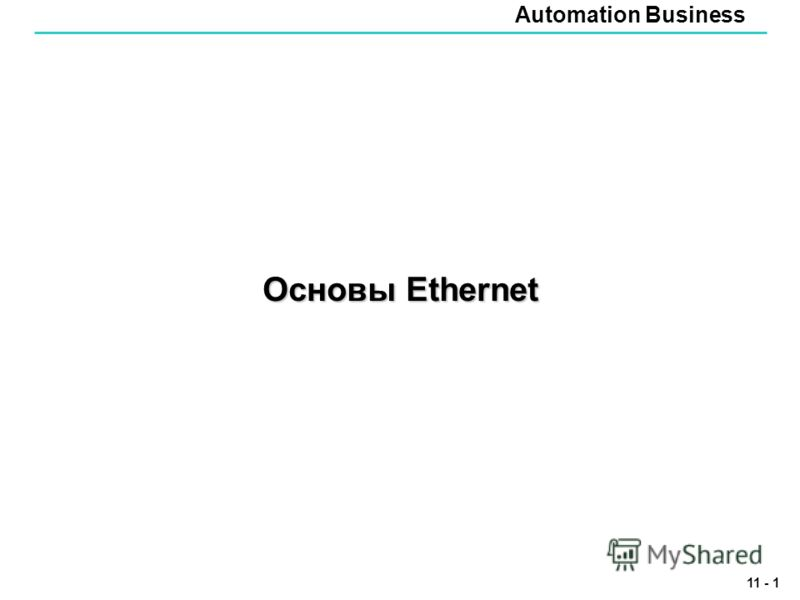 Automation Business 11 - 1 Основы Ethernet