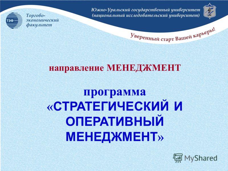 программа « СТРАТЕГИЧЕСКИЙ И ОПЕРАТИВНЫЙ МЕНЕДЖМЕНТ » направление МЕНЕДЖМЕНТ