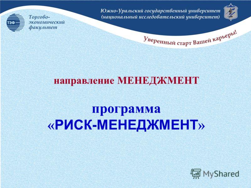 программа « РИСК-МЕНЕДЖМЕНТ » направление МЕНЕДЖМЕНТ