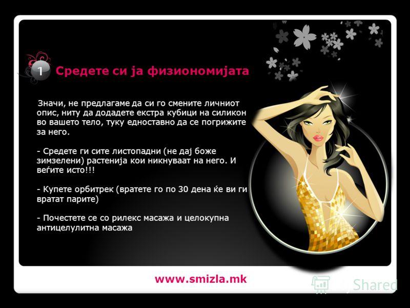 Бесплатен туторијал www.smizla.mk Како да станете шмизла Следи … 11 чекори