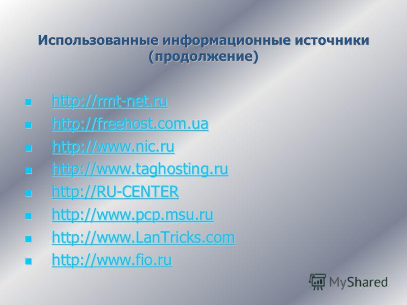 Использованные информационные источники (продолжение) http://rmt-net.ru http://rmt-net.ru http://rmt-net.ru http://freehost.com.ua http://freehost.com.ua http://freehost.com.ua http://www.nic.ru http://www.nic.ru http://www.nic.ru http://www.taghosti