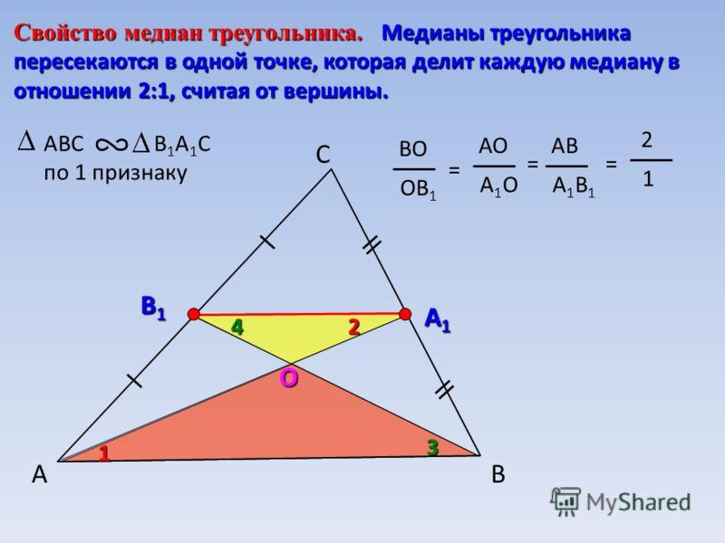 А С В Свойство медиан треугольника. Медианы треугольника пересекаются в одной точке, которая делит каждую медиану в отношении 2:1, считая от вершины. В1В1В1В1 А1А1А1А1 О 1234 AВС В 1 А 1 С по 1 признаку ВО ОВ 1 = АО А1ОА1О АВ А1В1А1В1 = = 2 1
