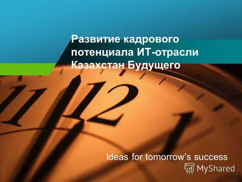 Развитие кадрового потенциала ИТ-отрасли Казахстан Будущего Ideas for tomorrows success