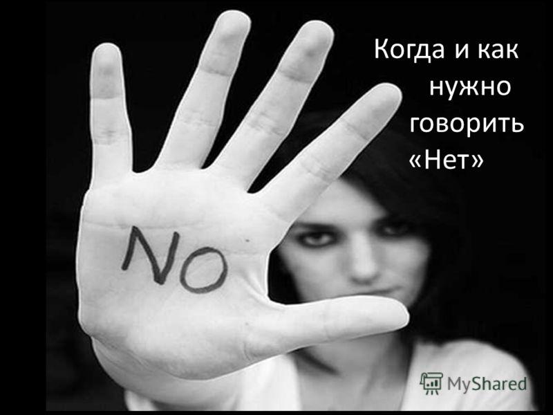 Когда и как нужно говорить «Нет»