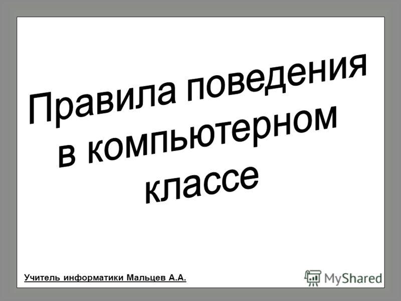 Учитель информатики Мальцев А.А.