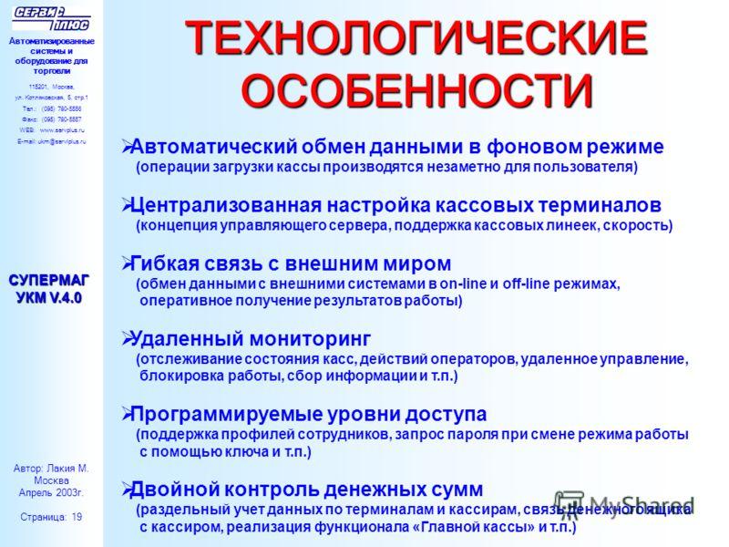 Автоматизированные системы и оборудование для торговли СУПЕРМАГ УКМ V.4.0 115201, Москва, ул. Котляковская, 5, стр.1 Тел.: (095) 780-5556 Факс: (095) 780-5557 WEB: www.servplus.ru E-mail: ukm@servlplus.ru Автор: Лакия М. Москва Апрель 2003г. Страница