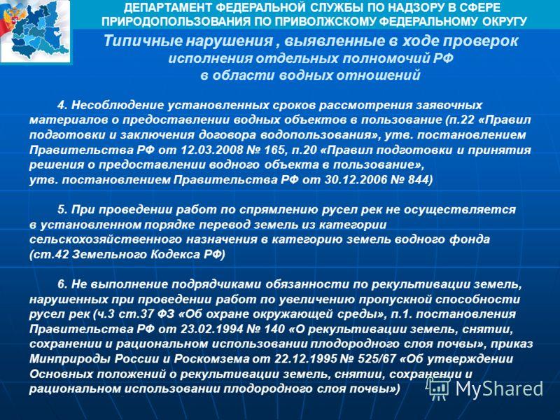 Типичные нарушения, выявленные в ходе проверок исполнения отдельных полномочий РФ в области водных отношений ДЕПАРТАМЕНТ ФЕДЕРАЛЬНОЙ СЛУЖБЫ ПО НАДЗОРУ В СФЕРЕ ПРИРОДОПОЛЬЗОВАНИЯ ПО ПРИВОЛЖСКОМУ ФЕДЕРАЛЬНОМУ ОКРУГУ 4. Несоблюдение установленных сроков