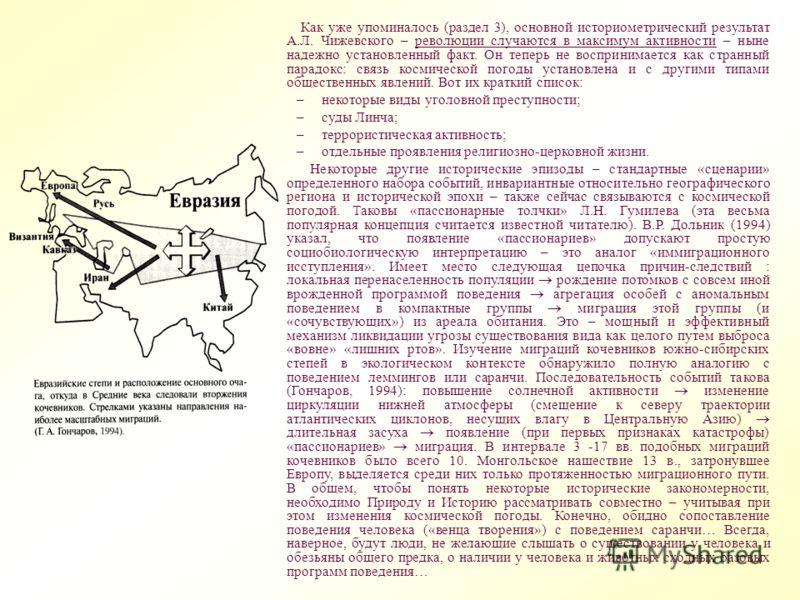 Как уже упоминалось (раздел 3), основной историометрический результат А.Л. Чижевского – революции случаются в максимум активности – ныне надежно установленный факт. Он теперь не воспринимается как странный парадокс: связь космической погоды установле