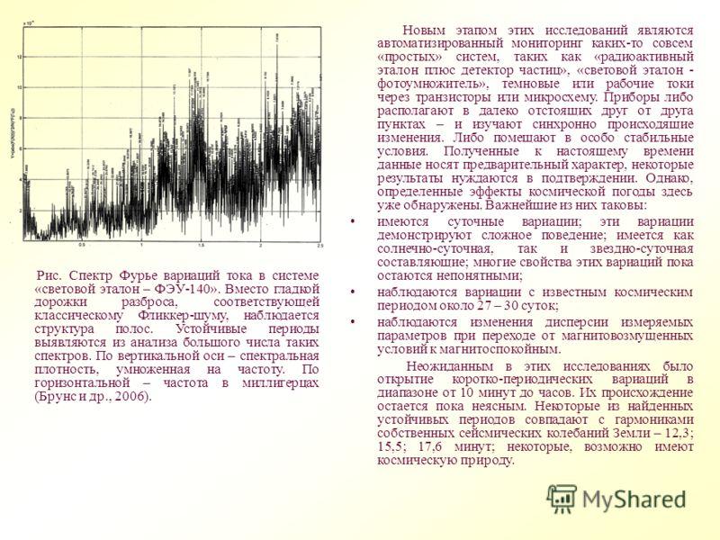 Рис. Спектр Фурье вариаций тока в системе «световой эталон – ФЭУ-140». Вместо гладкой дорожки разброса, соответствующей классическому Фликкер-шуму, наблюдается структура полос. Устойчивые периоды выявляются из анализа большого числа таких спектров. П