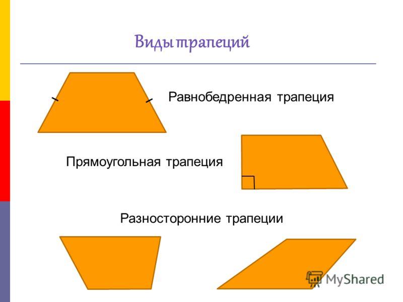 Равнобедренная трапеция Прямоугольная трапеция Виды трапеций Разносторонние трапеции