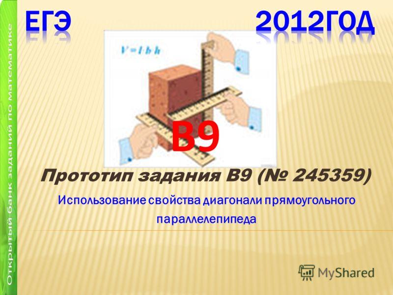 Прототип задания B9 ( 245359) B9 Использование свойства диагонали прямоугольного параллелепипеда