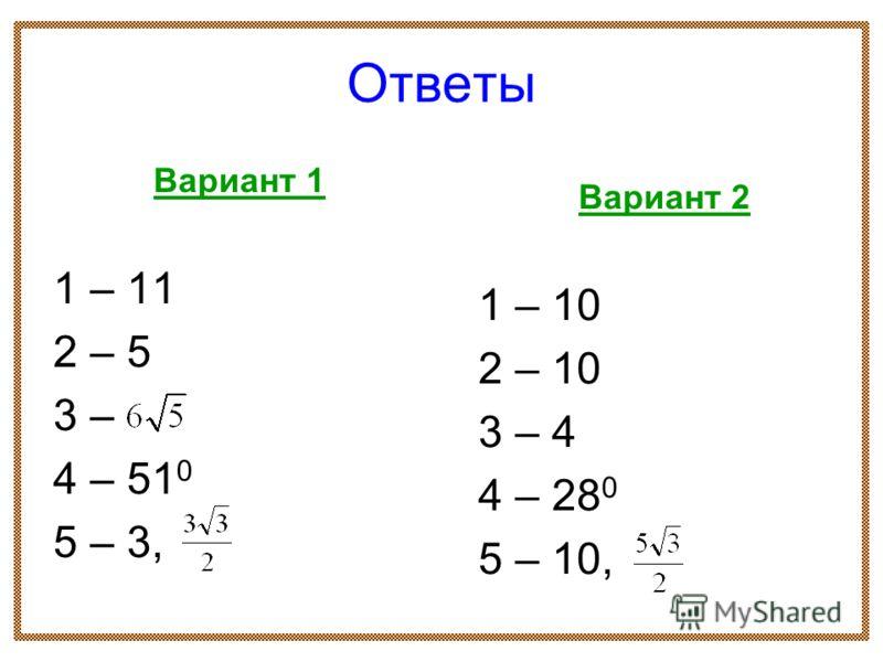 Ответы Вариант 1 1 – 11 2 – 5 3 – 4 – 51 0 5 – 3, Вариант 2 1 – 10 2 – 10 3 – 4 4 – 28 0 5 – 10,