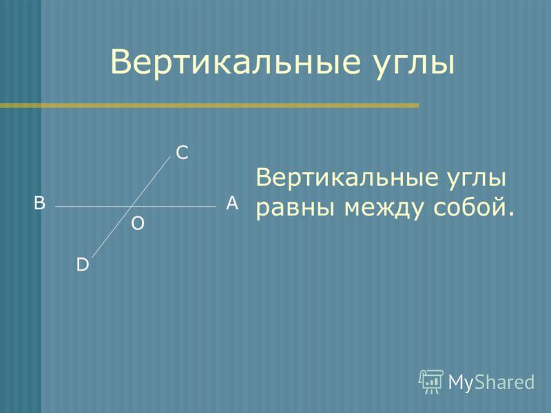 Вертикальные углы равны между собой. АВ С D O Вертикальные углы