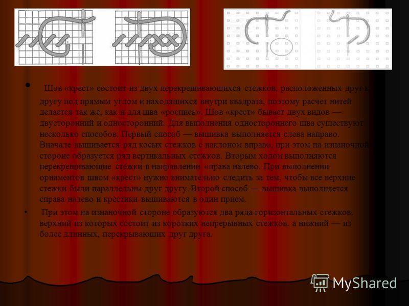 Шов «крест» состоит из двух перекрещивающихся стежков, расположенных друг к другу под прямым углом и находящихся внутри квадрата, поэтому расчет нитей делается так же, как и для шва «роспись». Шов «крест» бывает двух видов двусторонний и односторонни