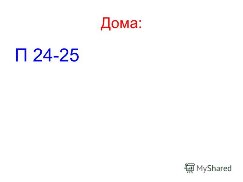 Дома: П 24-25