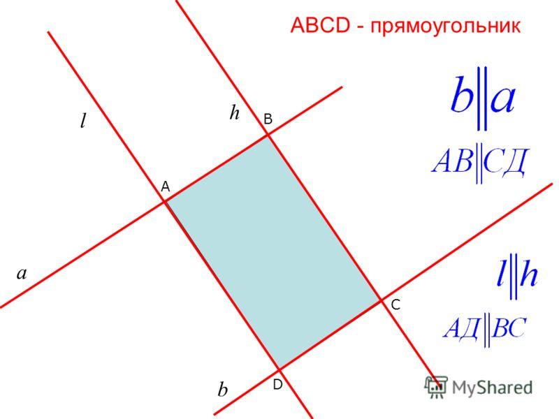 АВСD - прямоугольник D B A С а b l h