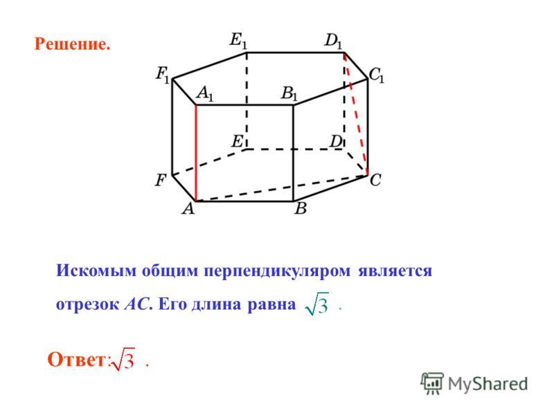 Ответ:. Искомым общим перпендикуляром является отрезок AC. Его длина равна. Решение.