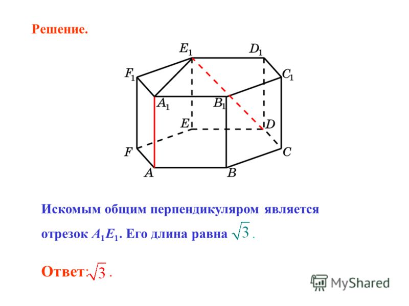 Ответ:. Искомым общим перпендикуляром является отрезок A 1 E 1. Его длина равна. Решение.