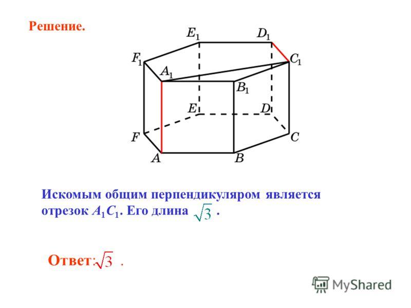 Ответ:. Искомым общим перпендикуляром является отрезок A 1 C 1. Его длина. Решение.
