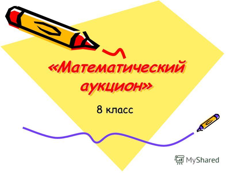 «Математический аукцион» 8 класс