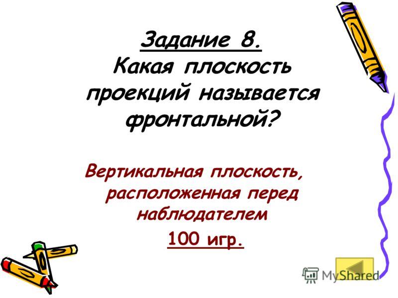 Задание 8. Какая плоскость проекций называется фронтальной? Вертикальная плоскость, расположенная перед наблюдателем 100 игр.