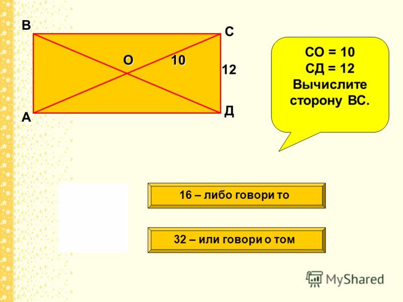А В С Д 3 АС = 8 АВ = ВС ВД - высота. Найдите сторону АВ. 5 – либо молчи6 – хочешь молчи