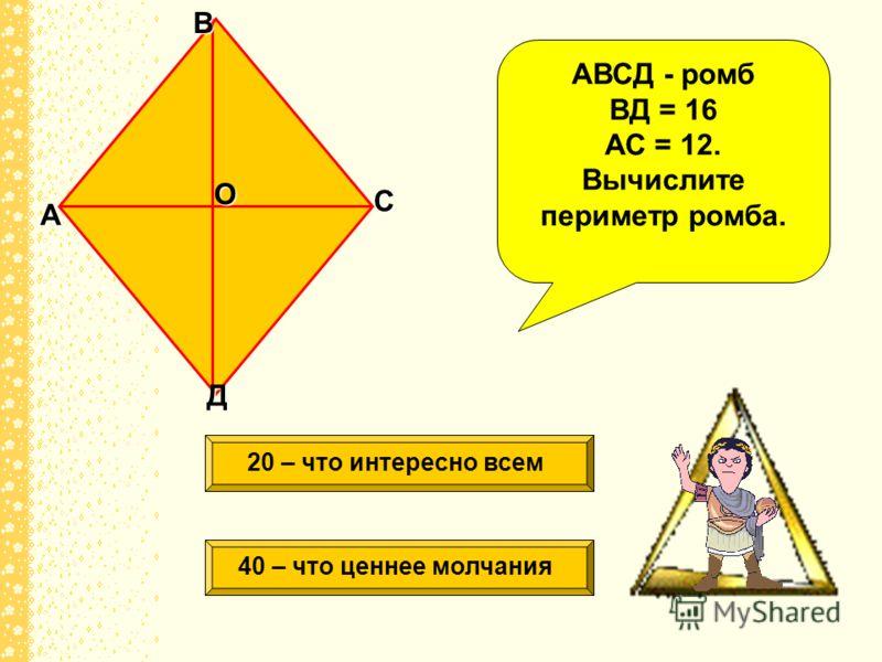 А В С Д О 12 10 СО = 10 СД = 12 Вычислите сторону ВС. 16 – либо говори то32 – или говори о том