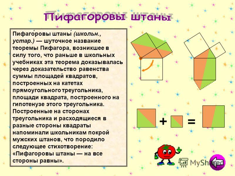 b а с а 356791113152133 b 41282440608482056 с 5131025416185172965 Египетский треугольник. 5 3 4 Прямоугольные треугольники, у которых длины сторон выражаются пифагоровыми числами, называются пифагоровыми. b = (a 2 - 1)/2. c = (a 2 - 1)/2.Свойства: 1.