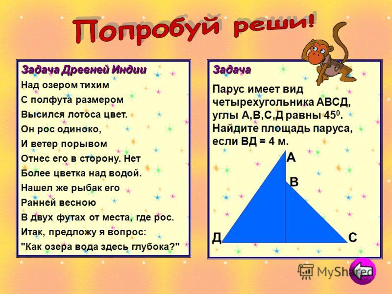 a 2 = c 2 - b 2 c = a + b b 2 = c 2 + a 2 c 2 = a 2 + b 2 с 2 = a 2 - b 2 b 2 = c 2 - a 2 Выберите формулы, которые отражают смысл теоремы Пифагора, где а и в – катеты, с – гипотенуза.