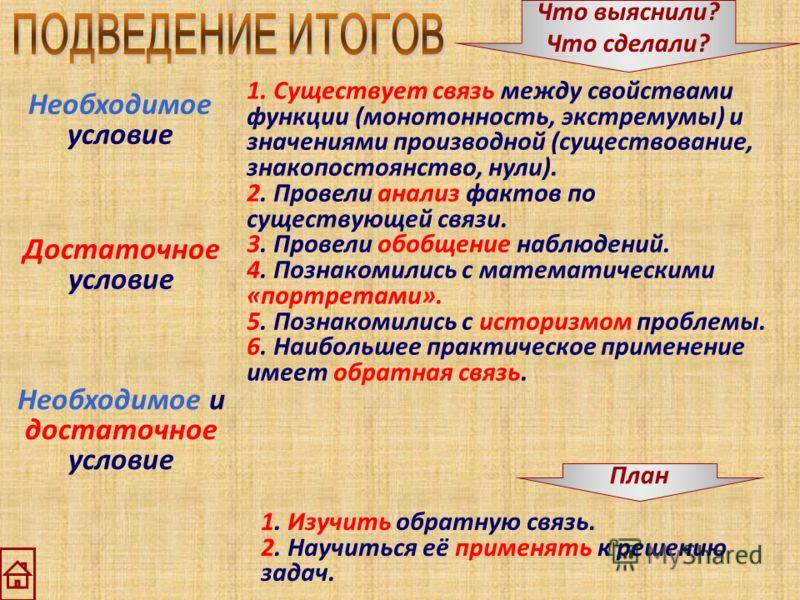 интегральное исчисление Архимед из Сиракуз (287г.до н.э. -212 г. до н.э. древнегреческий ученый Ферма Пьер (1601-1665) французский математик Исаак Ньютон (1643-1727) английский учёный Жозеф Луи Лагранж (1736-1813) французский математик и механик дифф