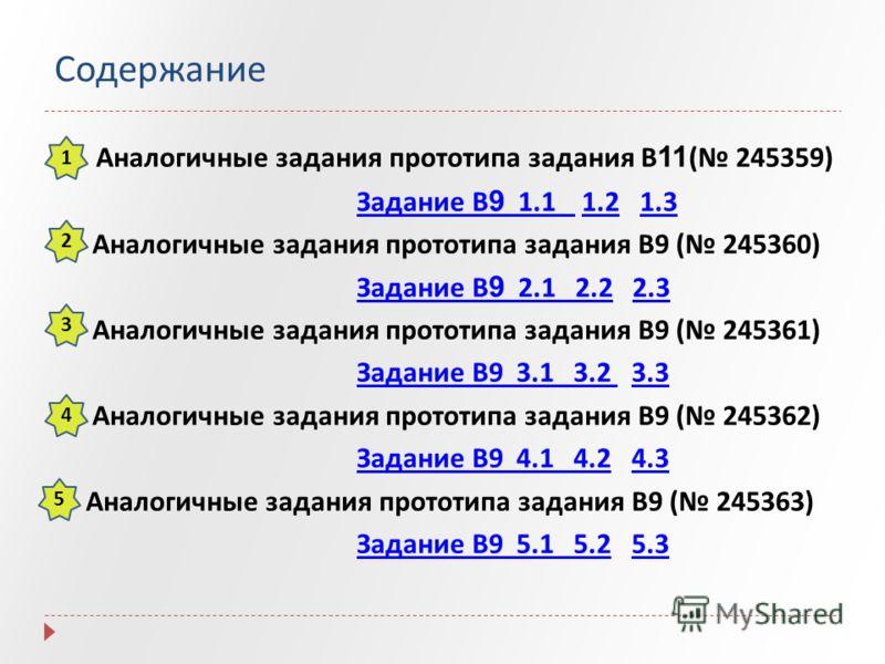 Содержание Аналогичные задания прототипа задания B 11 ( 245359) Задание В 9 1.1 1.2 1.3Задание В 9 1.1 1.21.3 Аналогичные задания прототипа задания B9 ( 245360) Задание В 9 2.1 2.2 2.3Задание В 9 2.1 2.22.3 Аналогичные задания прототипа задания B9 (
