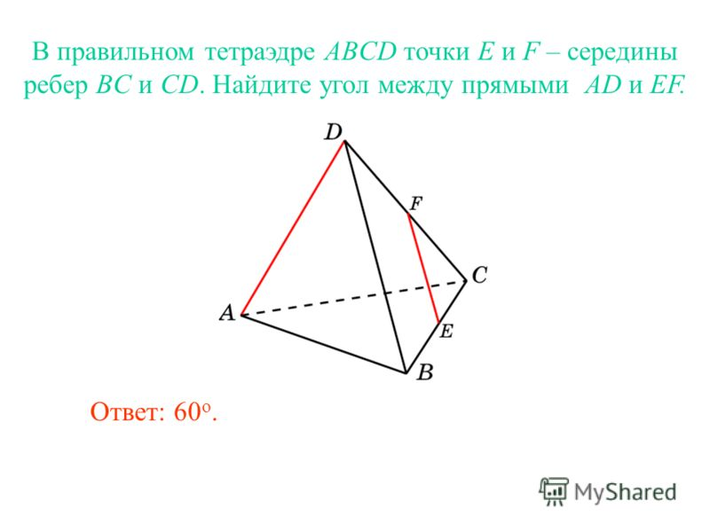 В правильном тетраэдре ABCD точки E и F – середины ребер BC и CD. Найдите угол между прямыми AD и EF. Ответ: 60 o.