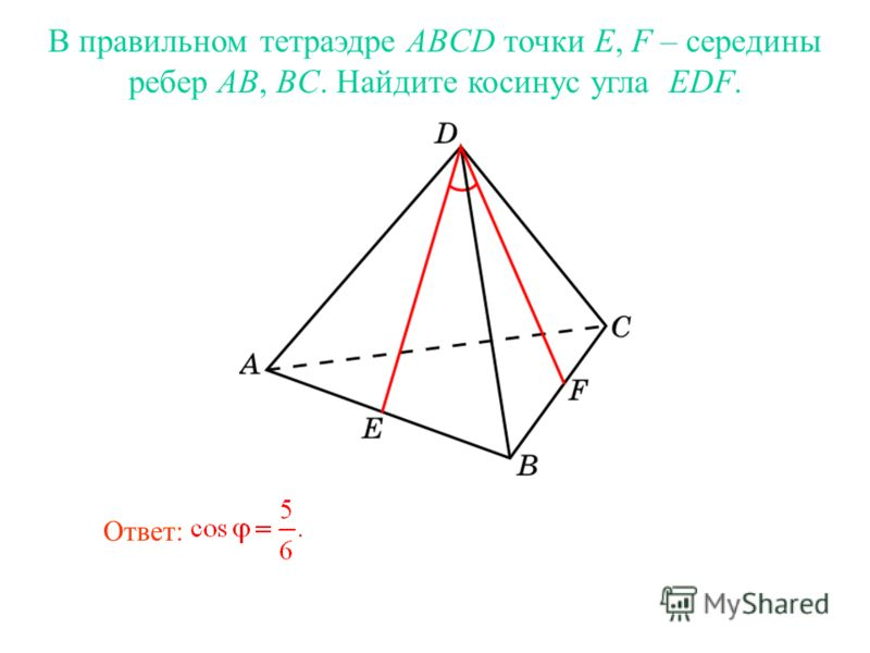 В правильном тетраэдре ABCD точки E, F – середины ребер AB, BC. Найдите косинус угла EDF. Ответ: