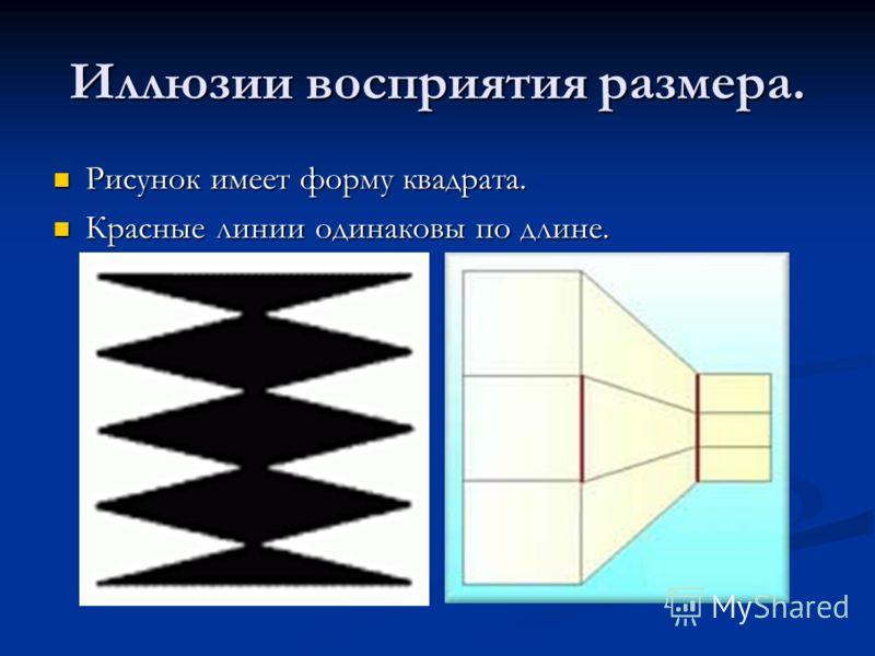 Иллюзии восприятия размера. Рисунок имеет форму квадрата. Рисунок имеет форму квадрата. Красные линии одинаковы по длине. Красные линии одинаковы по длине.