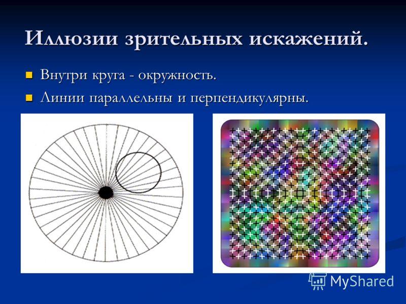 Внутри круга - окружность. Линии параллельны и перпендикулярны.