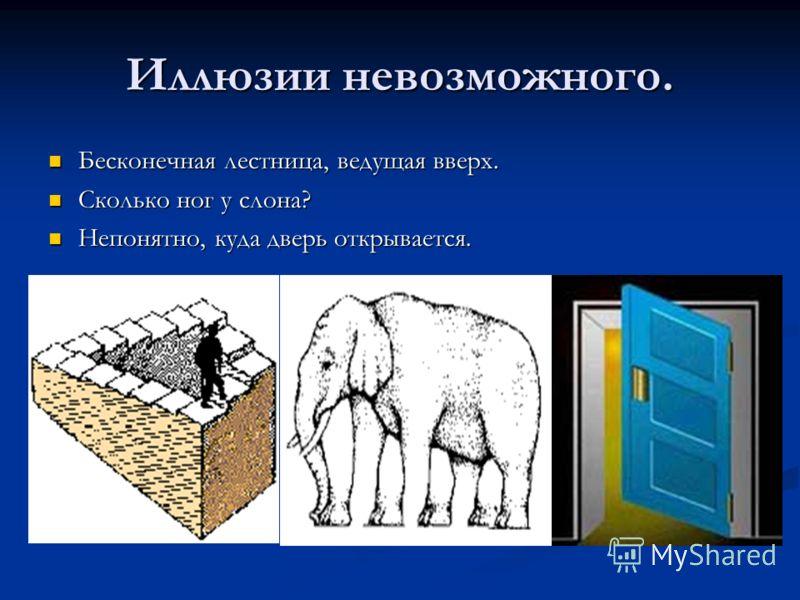 Иллюзии невозможного. Бесконечная лестница, ведущая вверх. Бесконечная лестница, ведущая вверх. Сколько ног у слона? Сколько ног у слона? Непонятно, куда дверь открывается. Непонятно, куда дверь открывается.