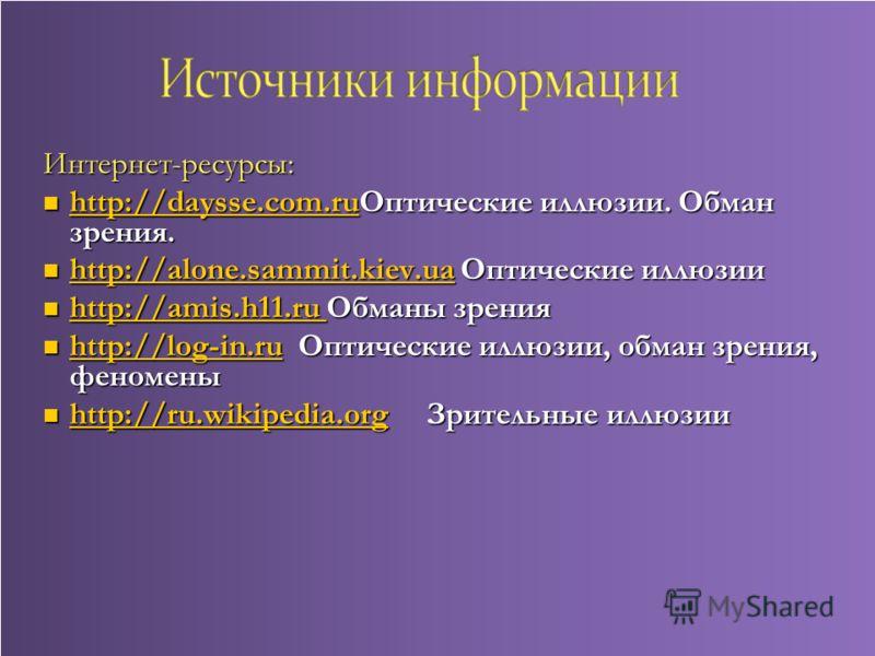 Интернет-ресурсы: http://daysse.com.ruОптические иллюзии. Обман зрения. http://daysse.com.ruОптические иллюзии. Обман зрения. http://daysse.com.ru http://alone.sammit.kiev.ua Оптические иллюзии http://alone.sammit.kiev.ua Оптические иллюзии http://al