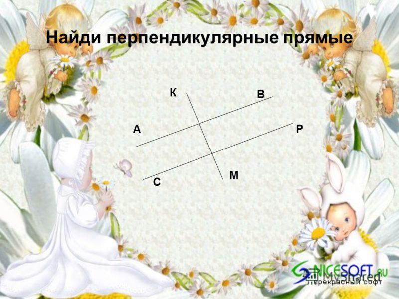 Найди перпендикулярные прямые К М А В С Р