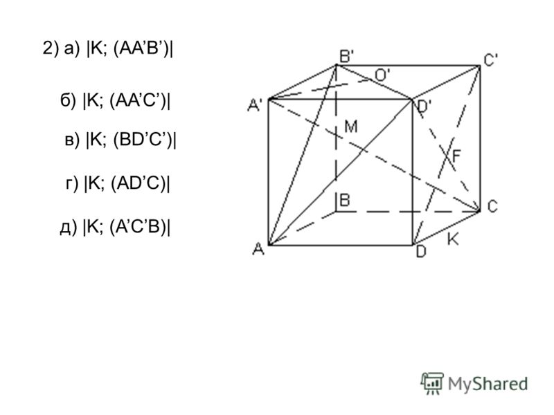2) а) |K; (AAB)| б) |K; (AAC)| в) |K; (BDC)| г) |K; (ADC)| д) |K; (ACB)|