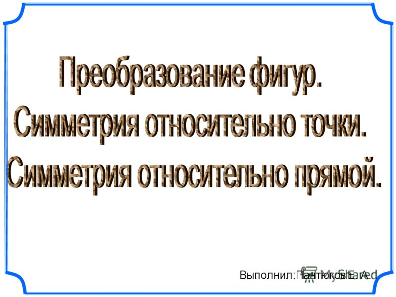 Выполнил:Пантюков Е. А.