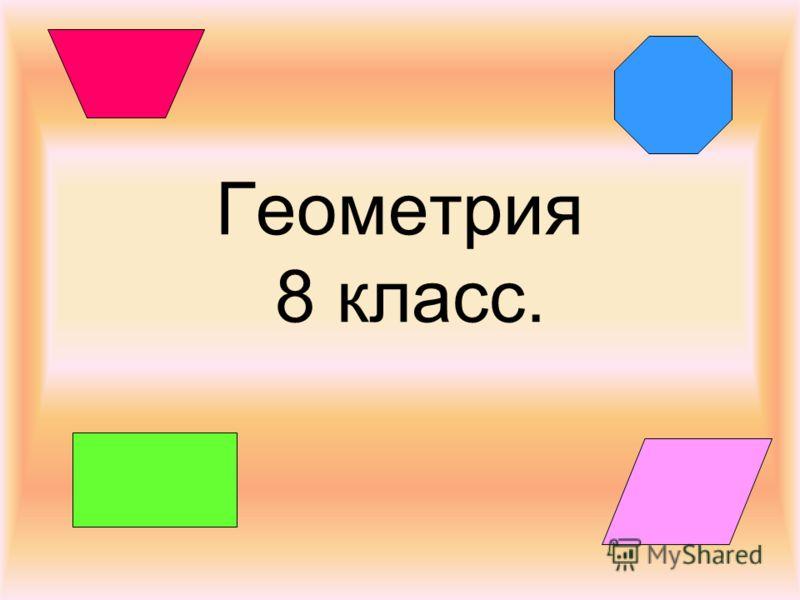 Геометрия 8 класс.
